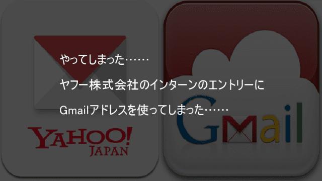ヤフー株式会社のインターンのエントリーにGmailアドレスを使ってしまった