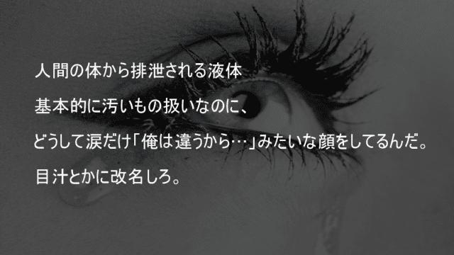 人間の体から排泄される液体 涙だけ別格