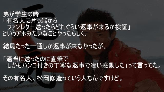 有名人に片っ端からファンレター送ったら松岡修造だけ返事がきた