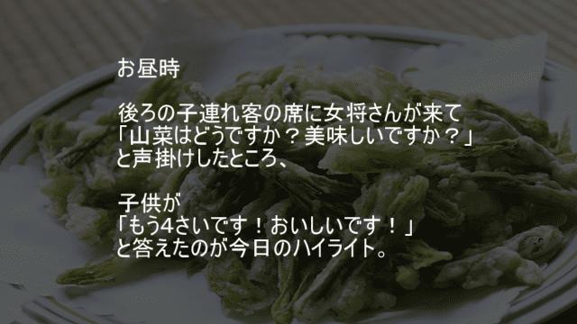 山菜を食べる4歳