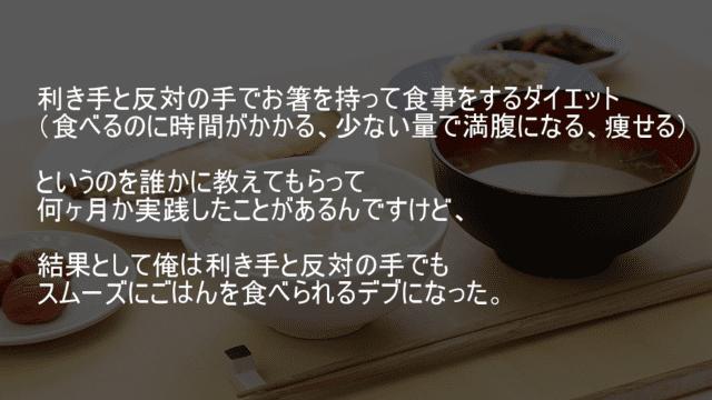 利き手と反対の手でお箸を持って食事をするダイエット