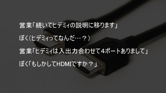 HDMIをヒデミィと言う営業