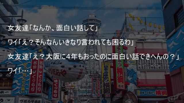 大阪に4年もおったのに面白い話できへんの?