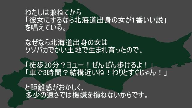 彼女にするなら北海道出身の女が1番いい説