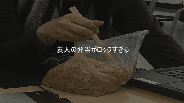 ビニール袋に焼きそばを入れて食べる友人