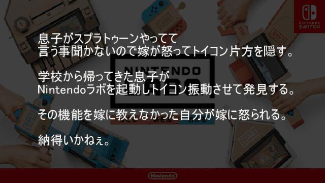 Nintendoラボを起動しトイコン振動させて発見する