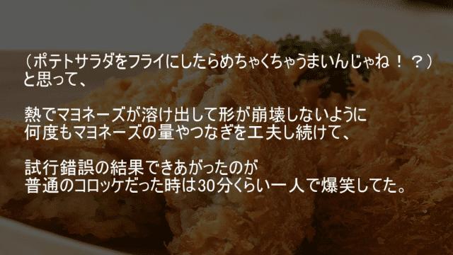 ポテトサラダをフライにしたらコロッケ