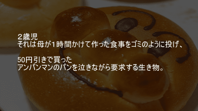 アンパンマンのパンを泣きながら要求する子供