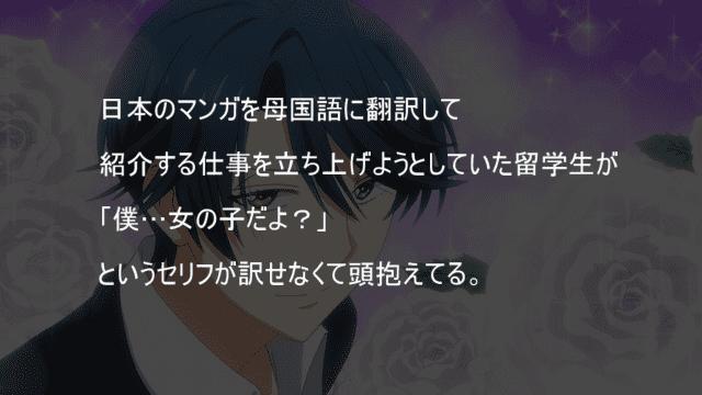 翻訳者、僕…女の子だよ?というセリフが約せず頭抱える
