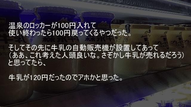 温泉のロッカー100円 使い終わったら戻ってくる 牛乳が120円