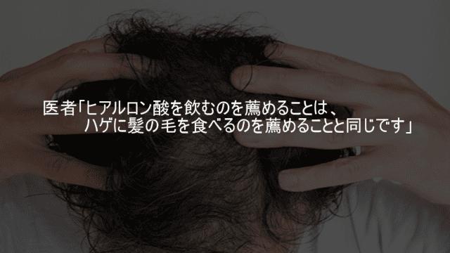 ヒアルロン酸を飲むのを薦めることはハゲに髪の毛を食べるのを薦めることと同じ