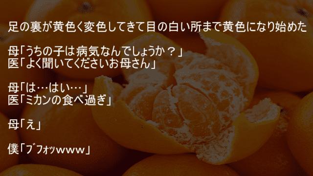 みかんを食べすぎて体が黄色く変色する