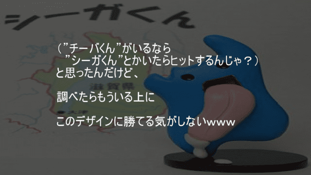 滋賀県のキャラクター シーガくん
