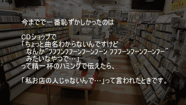 CDショップで曲名が分からなくハミングで伝えたけど店員じゃなかった