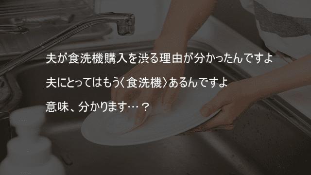 夫にとっては妻が食器洗浄機