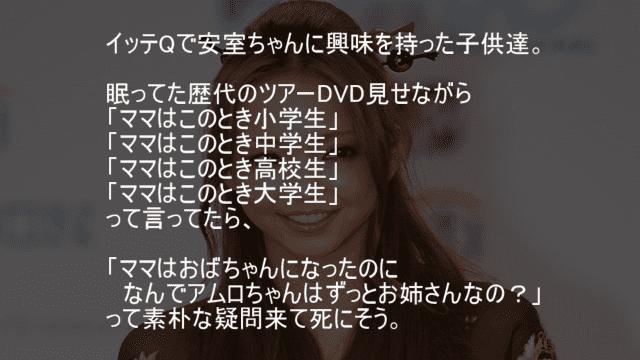 安室奈美恵はずっとお姉さん