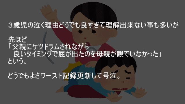 父親にケツドラムされながら良いタイミングで屁が出たのを母親が観ていないので泣く子供