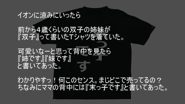 Tシャツに書かれている文字のセンス