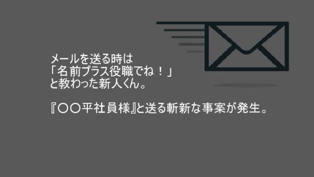 新入社員がメールでやらかした