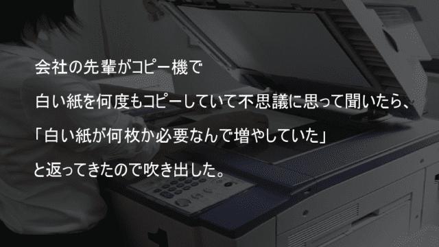 コピー機で白い紙をコピーすると紙が増えると勘違いする先輩