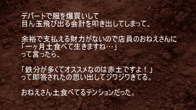 鉄分が多くてオススメなのは赤土ですよ