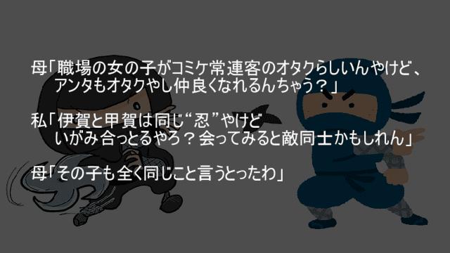 伊賀と甲賀は同じ忍だけどいがみ合ってるオタクも同じ