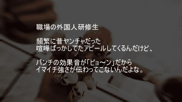 外国人研修生のパンチの効果音がビョ〜ン
