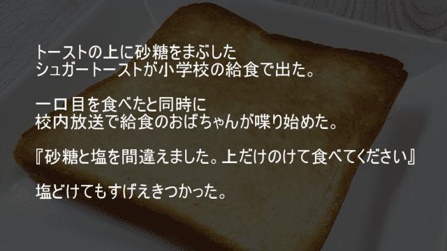 給食のシュガートースト 砂糖と塩を間違えたおばちゃん
