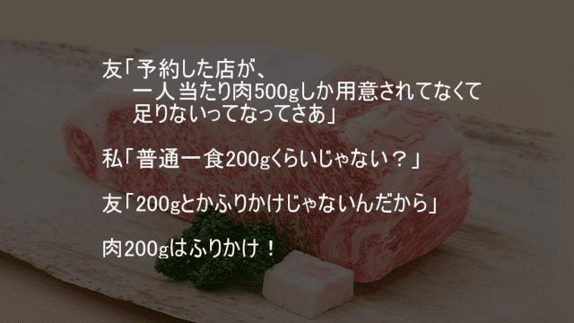 肉200gはふりかけ