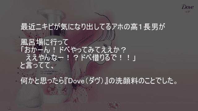 Doveをドベと呼ぶ高校生