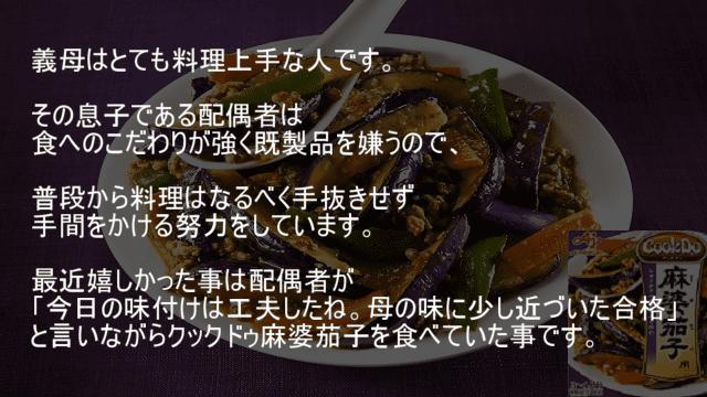 クックドゥ麻婆茄子は母の味
