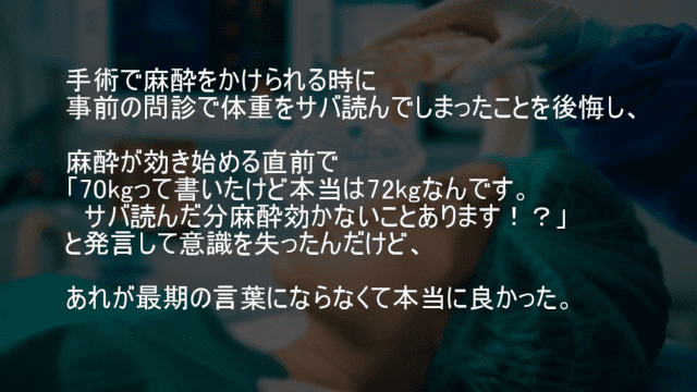 麻酔をかけられる時に体重のサバを読む患者