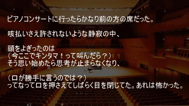 ピアノコンサート中にキンタマと叫びたい人