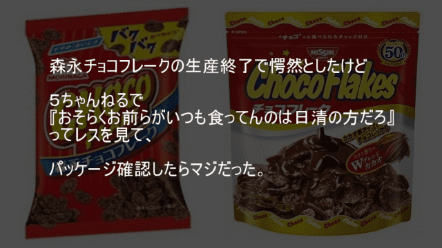 森永チョコフレークの生産終了