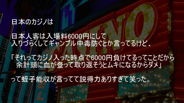 日本カジノは入場料取られた時点で負けてるからダメ
