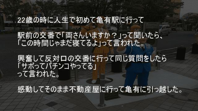 亀有駅の交番へ行って両さんいますか?と尋ねる