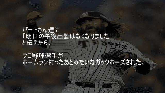 プロ野球選手がホームラン打ったあとみたいなガッツポーズ