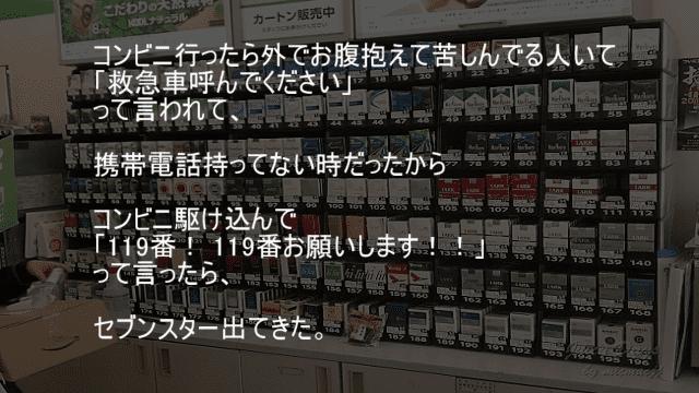 救急車呼ぶためにコンビニ店員に119番をお願いしたらタバコ出てきた