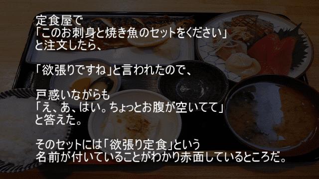 お刺身と焼き魚のセット欲張り定食