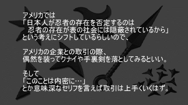 日本人が忍者の存在を否定するのは忍者の存在が表の社会には隠蔽されているから