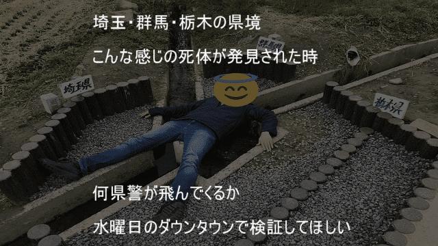 埼玉、群馬、栃木の県境で死体が発見されたら何県警がくるのか