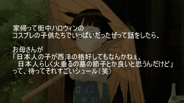 ハロウィンのコスプレ 日本人らしく火垂るの墓の節子とか良い