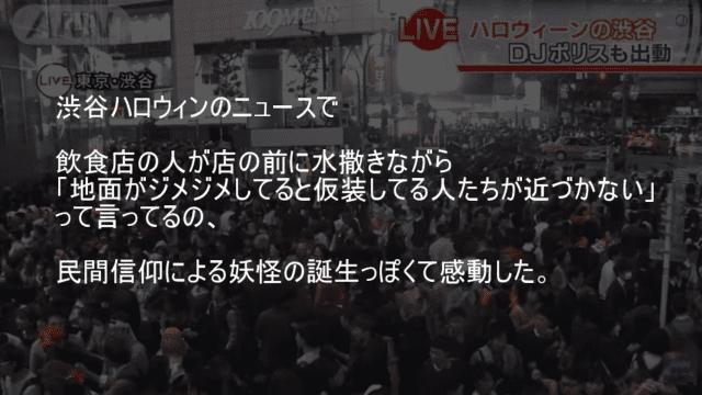 渋谷ハロウィン 民間信仰による妖怪の誕生