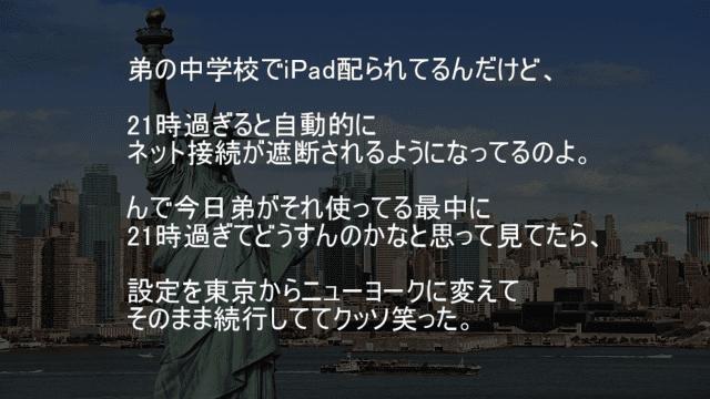 ネット接続に時間制限 設定を東京からニューヨークに変る中学生