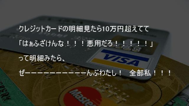 クレジットカードの明細見たら10万円超えててびっくり