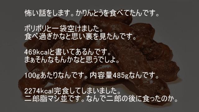 次郎ラーメンを食べた後にかりんとう一袋食べる