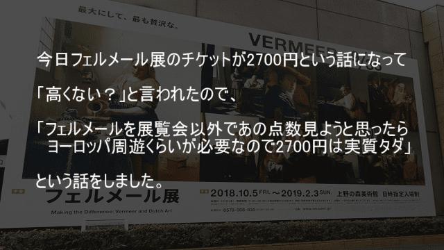 フェルメール展のチケット2700円