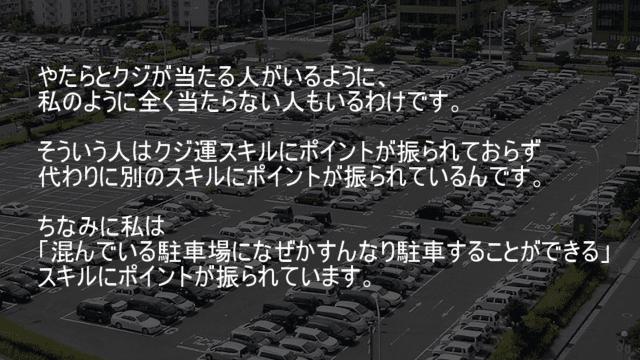 混んでいる駐車場になぜかすんなり駐車することができる