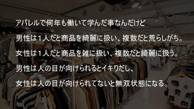 服屋での男女の行動の違い