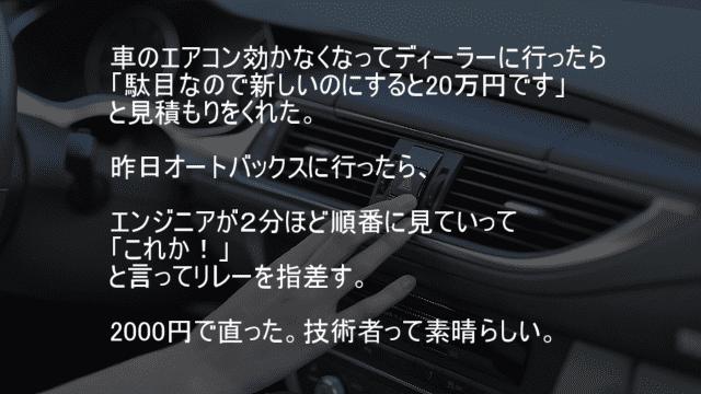 車の修理をディーラーに依頼したら20万円 エンジニアに依頼したら2000円で直った